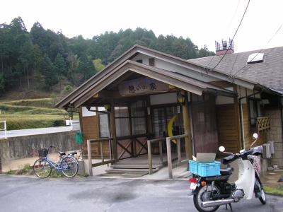 広瀬温泉 月山の湯 憩いの家