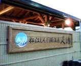 松江しんじ湖温泉足湯の看板