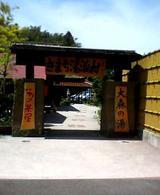 温泉入り口の門