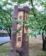愛宕山公園看板