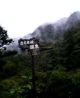 立久恵峡温泉の景色